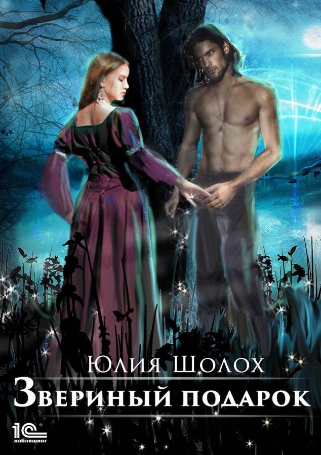 Юлия Шолох Звериный подарок шолох юлия звериный подарок