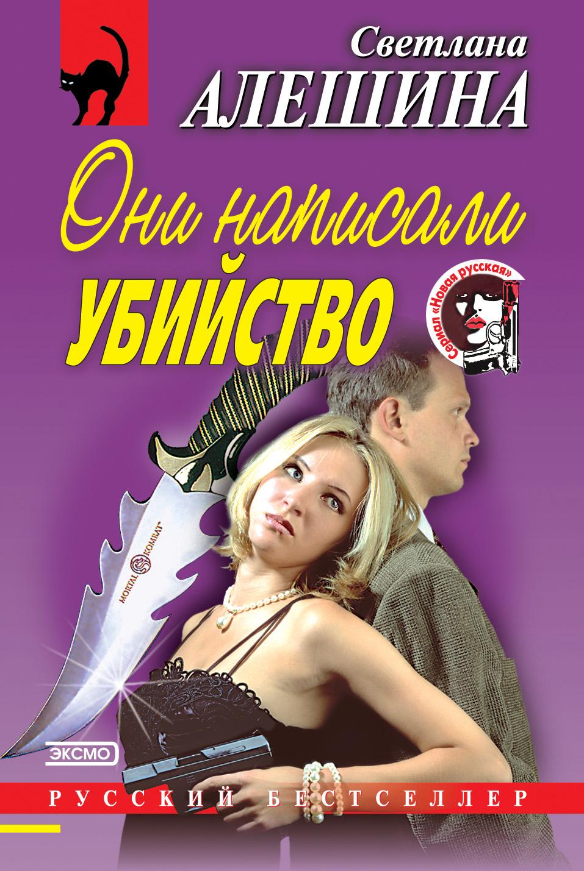 Светлана Алешина Они написали убийство (сборник) светлана алешина новая русская