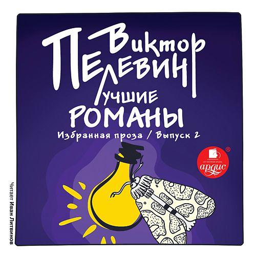 Виктор Пелевин Лучшие романы. Избранная проза: Выпуск 2 настенный светильник eurosvet 2729 2 хром