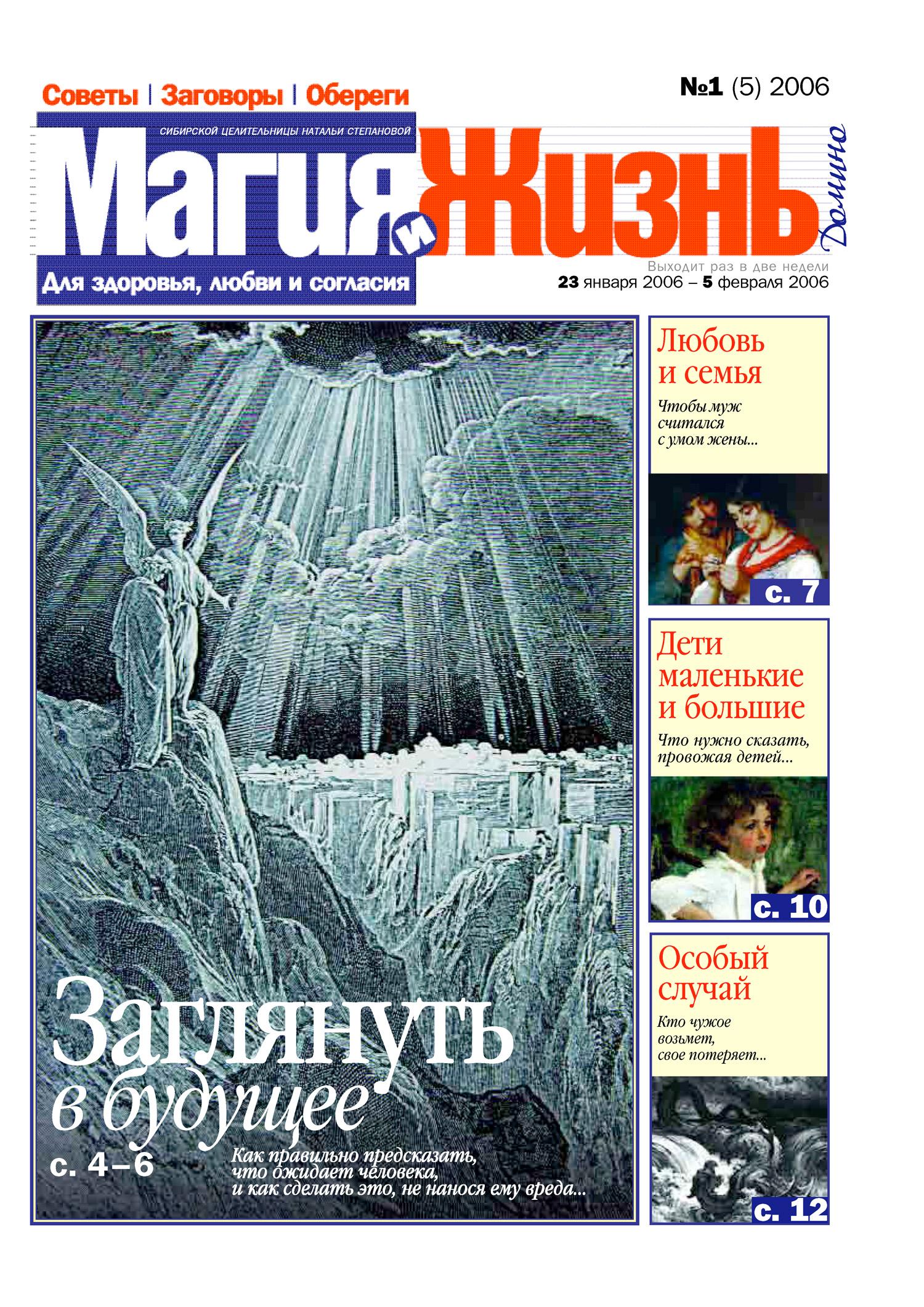 Магия и жизнь. Газета сибирской целительницы Натальи Степановой №1 (5) 2006