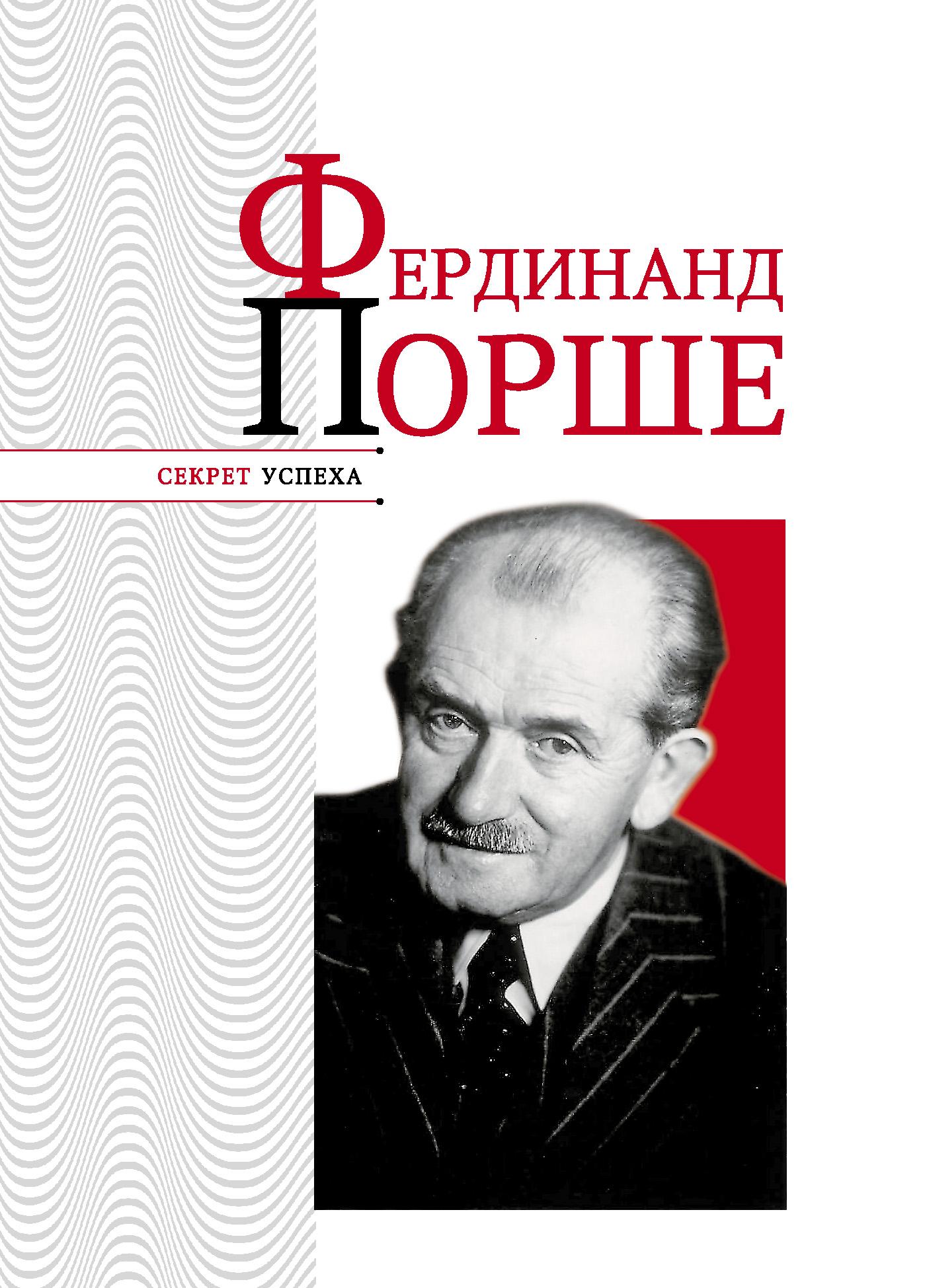 Николай Надеждин Фердинанд Порше