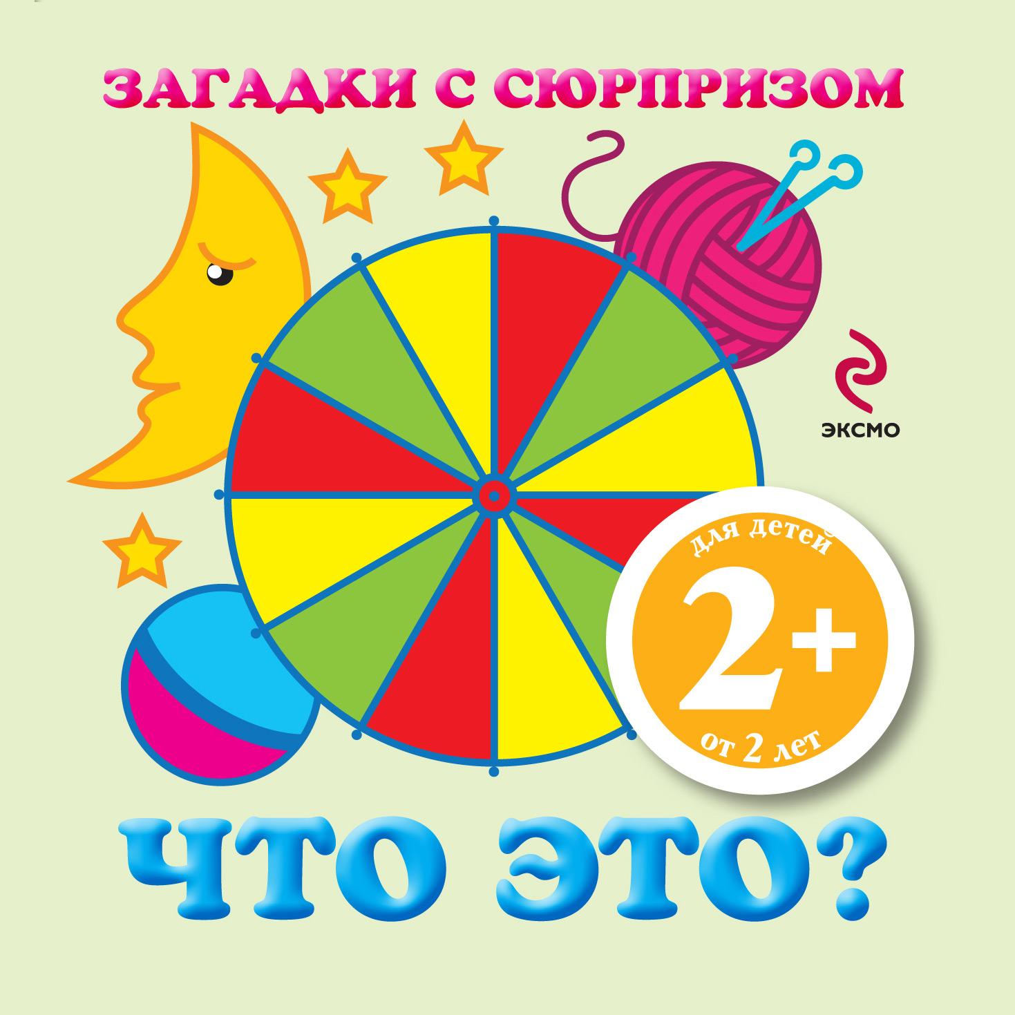 купить Елена Янушко Загадки с сюрпризом. Что это? онлайн