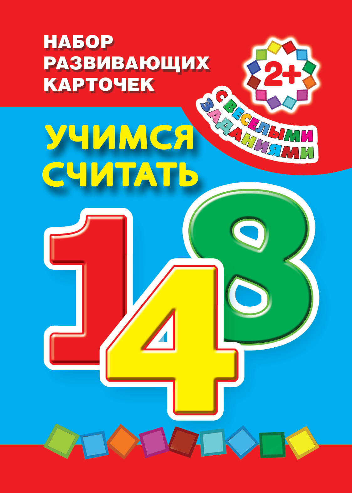 Е. А. Виноградова Учимся считать асеева и первые шаги к математике учим цифры учимся считать