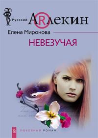 Елена Миронова Невезучая цены
