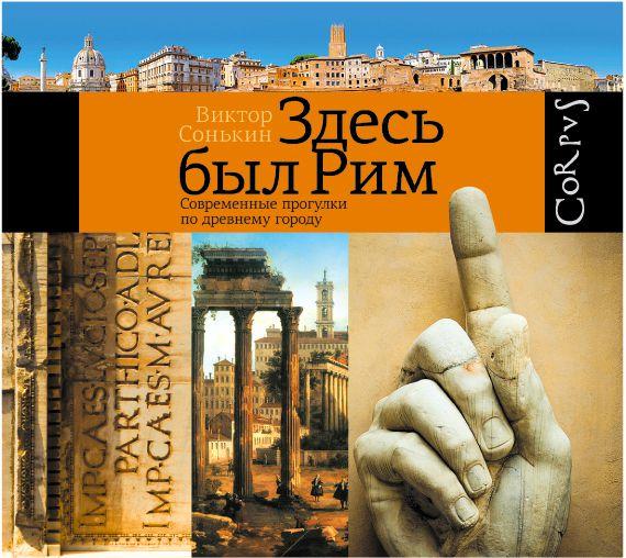 Здесь был Рим. Современные прогулки по древнему городу