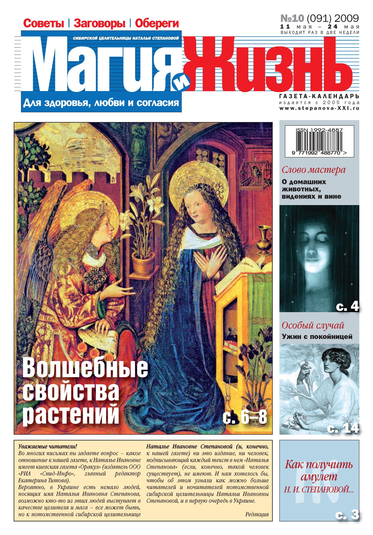 Магия и жизнь. Газета сибирской целительницы Натальи Степановой №10 (91) 2009