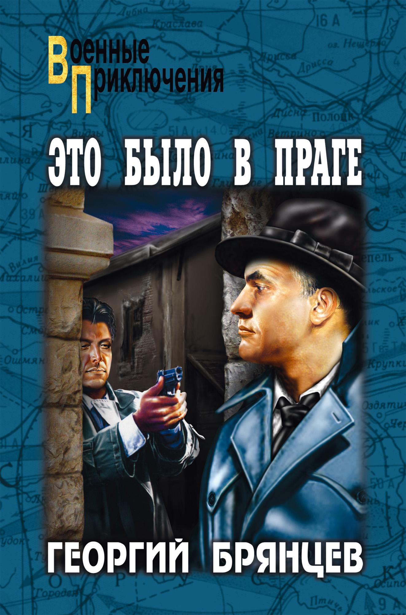 Георгий Брянцев Это было в Праге. Том 2. Книга 3. Свет над Влтавой георгий брянцев по тонкому льду