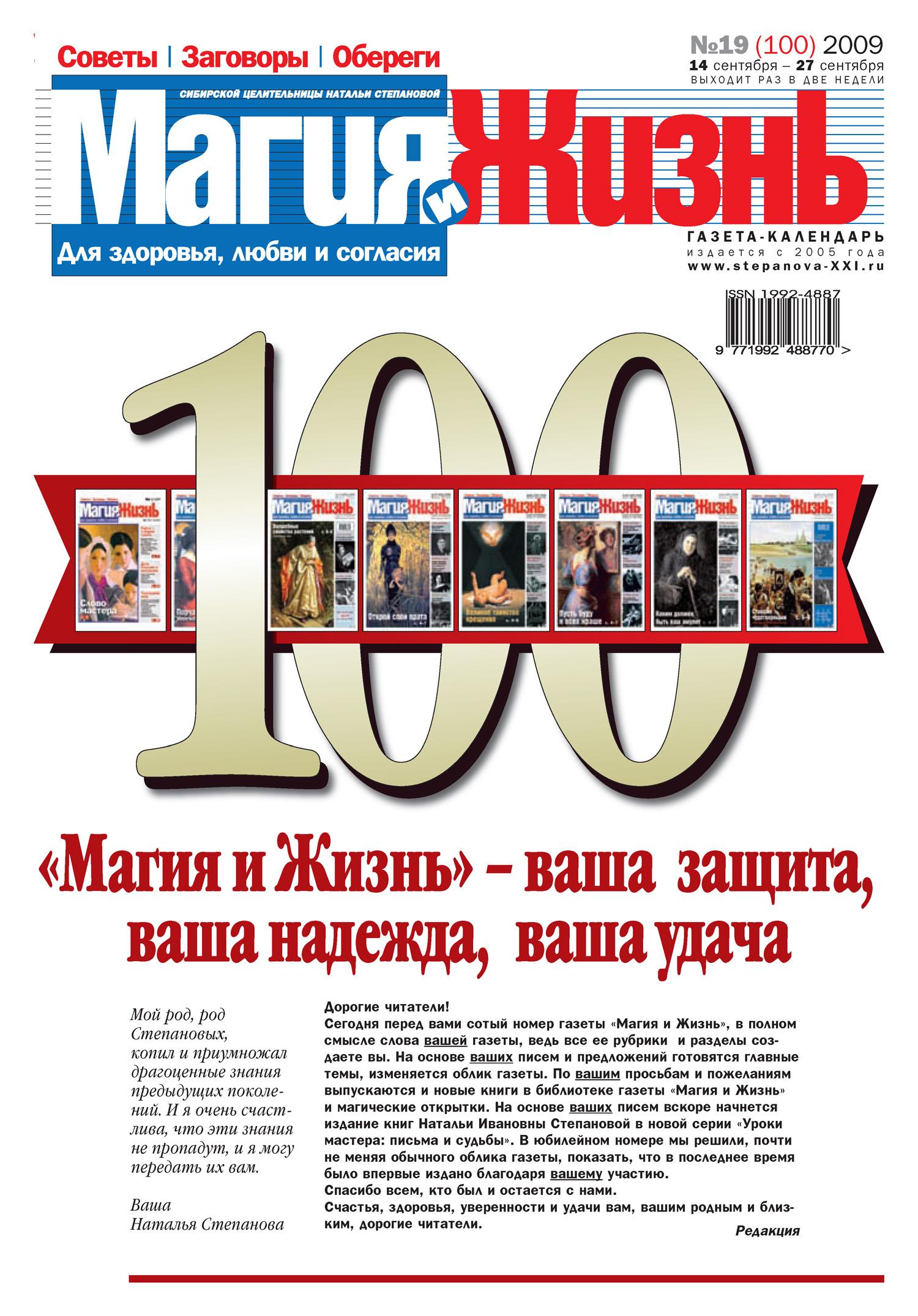 Магия и жизнь Магия и жизнь. Газета сибирской целительницы Натальи Степановой №19 (100) 2009