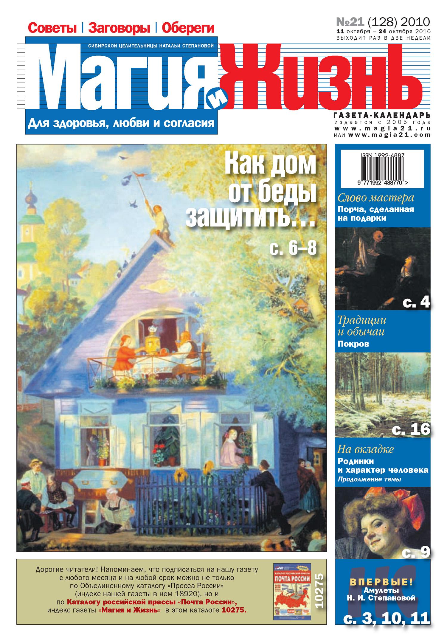 Магия и жизнь. Газета сибирской целительницы Натальи Степановой №21 (128) 2010
