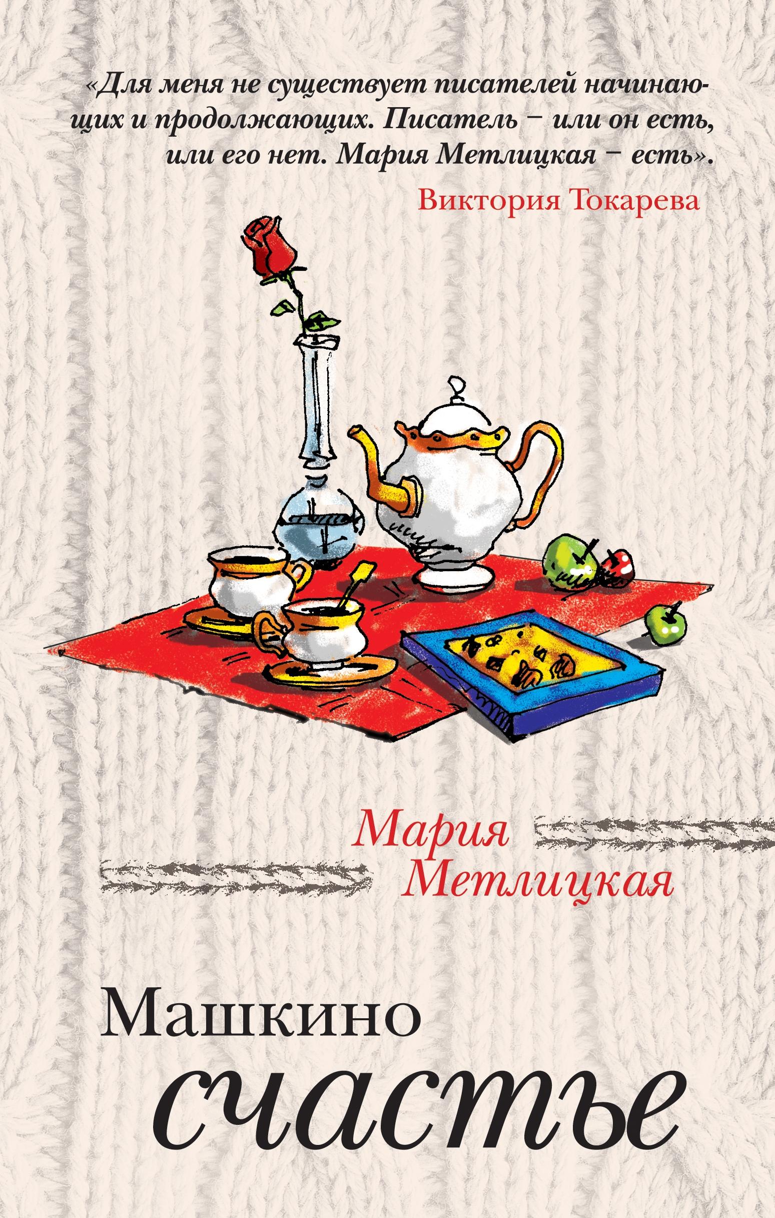 Мария Метлицкая Машкино счастье (сборник) метлицкая мария машкино счастье журнал лиза комплект