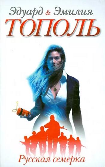 Русская семерка