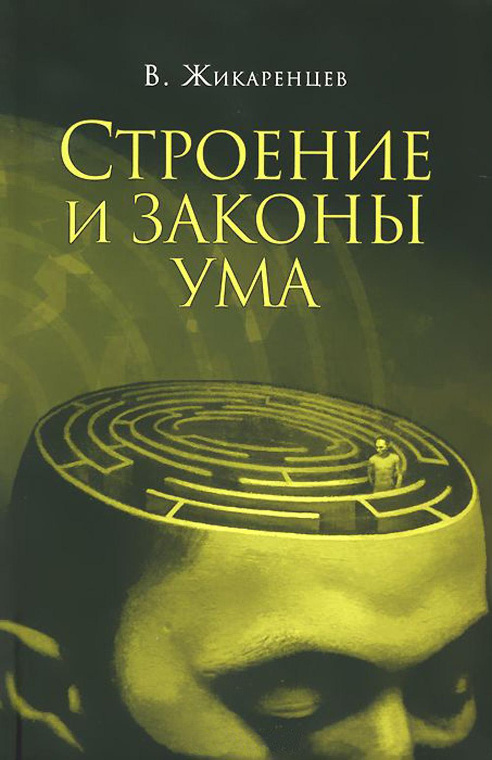 Владимир Жикаренцев Строение и законы ума