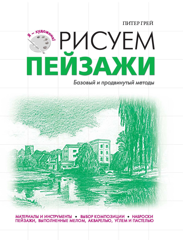 Питер Грей Рисуем пейзажи. Базовый и продвинутый методы питер грей рисуем манга базовый и продвинутый методы
