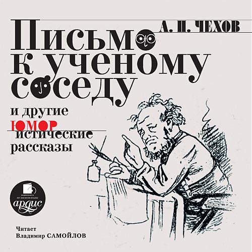 Антон Чехов Письмо к ученому соседу. Рассказы, повести, юморески gb4045d to 220