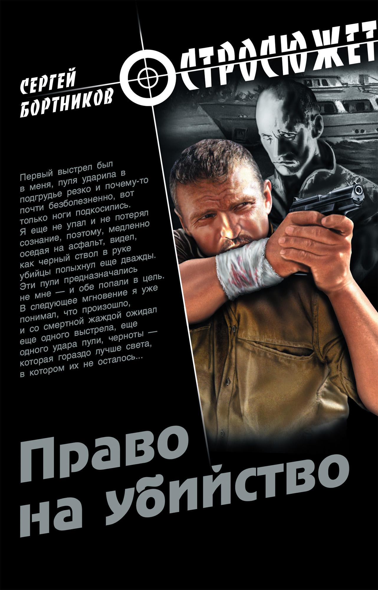 Сергей Бортников Право на убийство туфли shoiberg туфли на каблуке