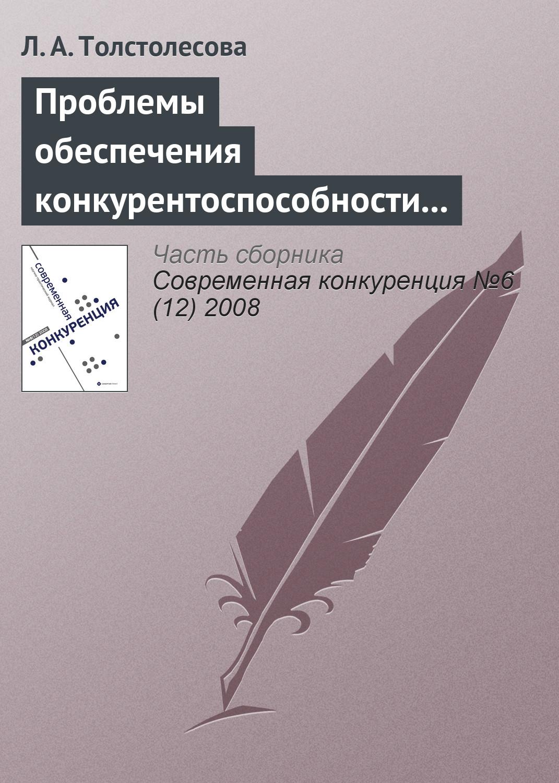 цены Л. А. Толстолесова Проблемы обеспечения конкурентоспособности региональной банковской системы в инвестиционной сфере
