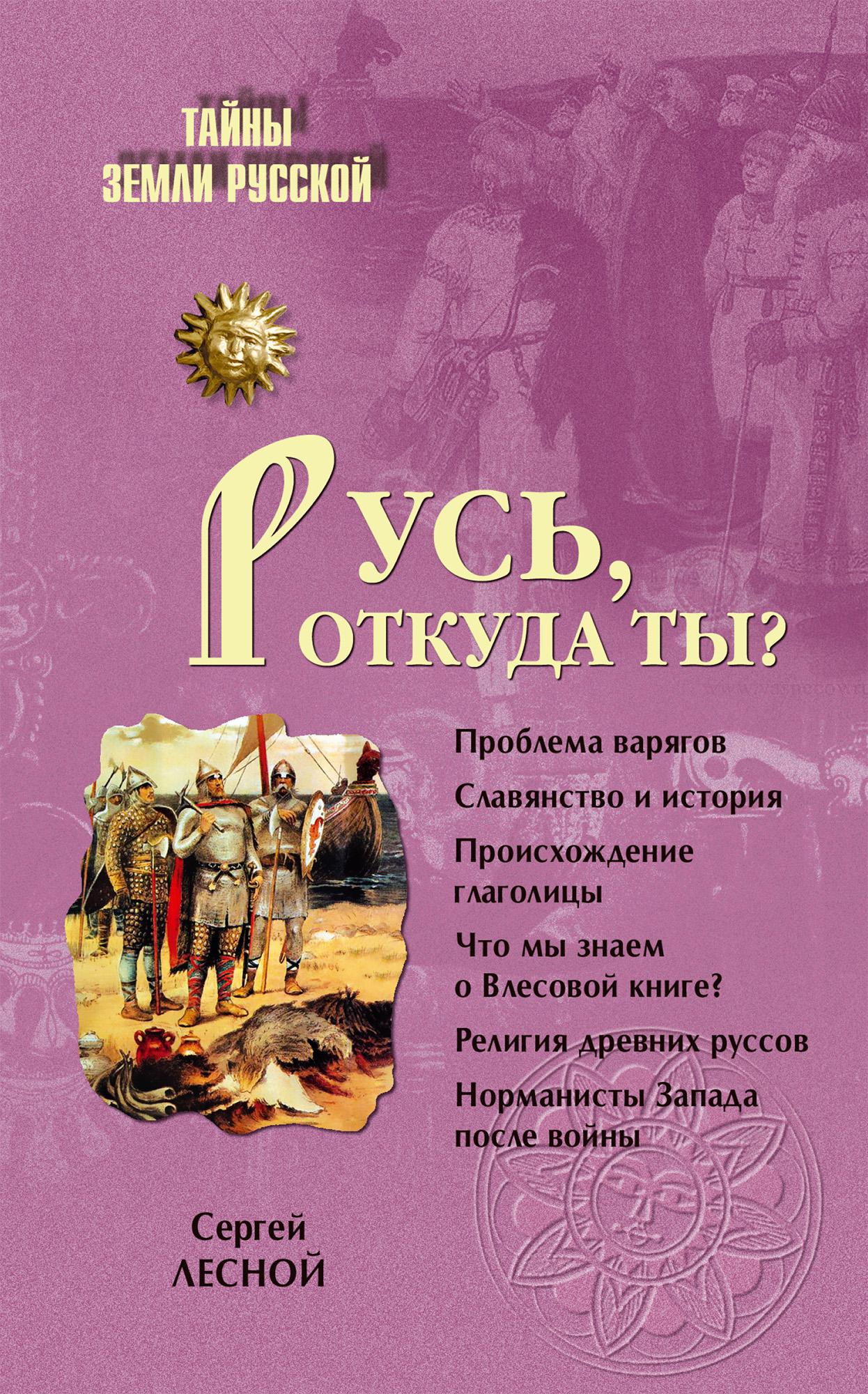 Сергей Лесной Русь, откуда ты?