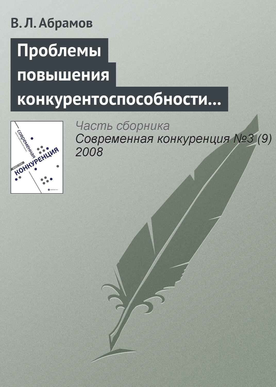 В. Л. Абрамов Проблемы повышения конкурентоспособности экономики России в контексте грядущего присоединения к ВТО компрессор автомобильный качок к90 n