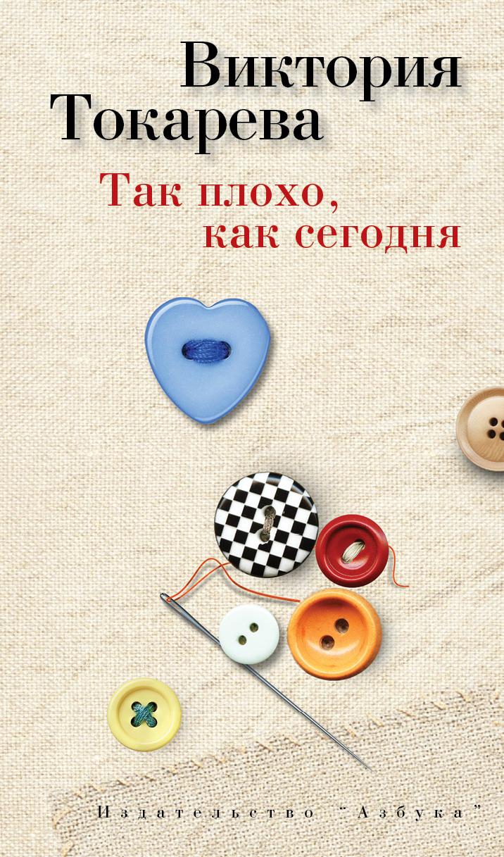 Виктория Токарева Так плохо, как сегодня (сборник)