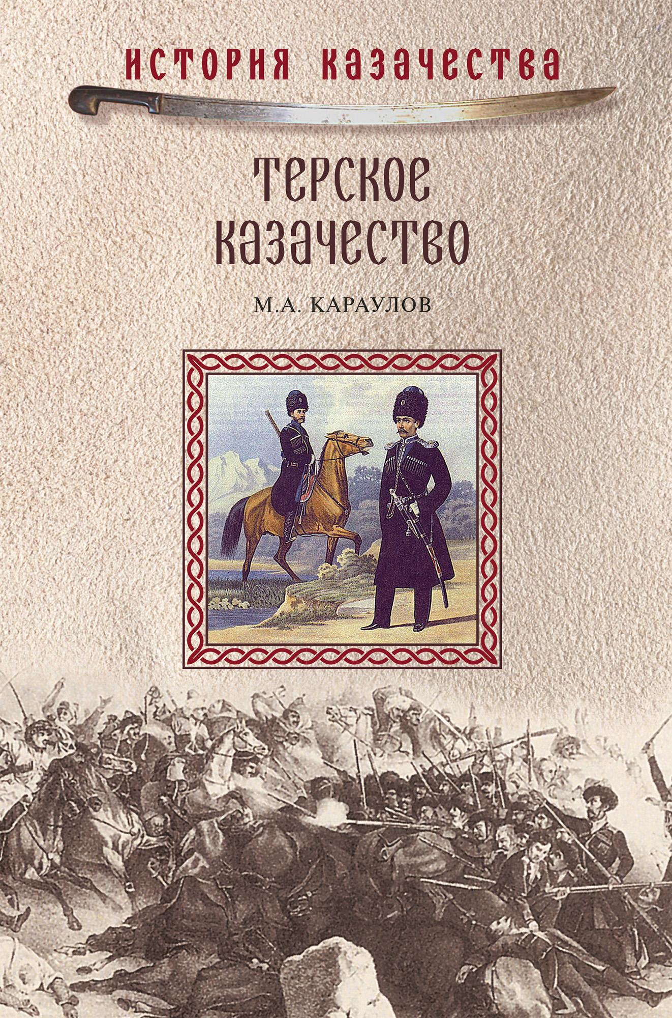 М. А. Караулов Терское казачество кубанские казаки страницы истории кубанского казачьего войска xviii xxi веков