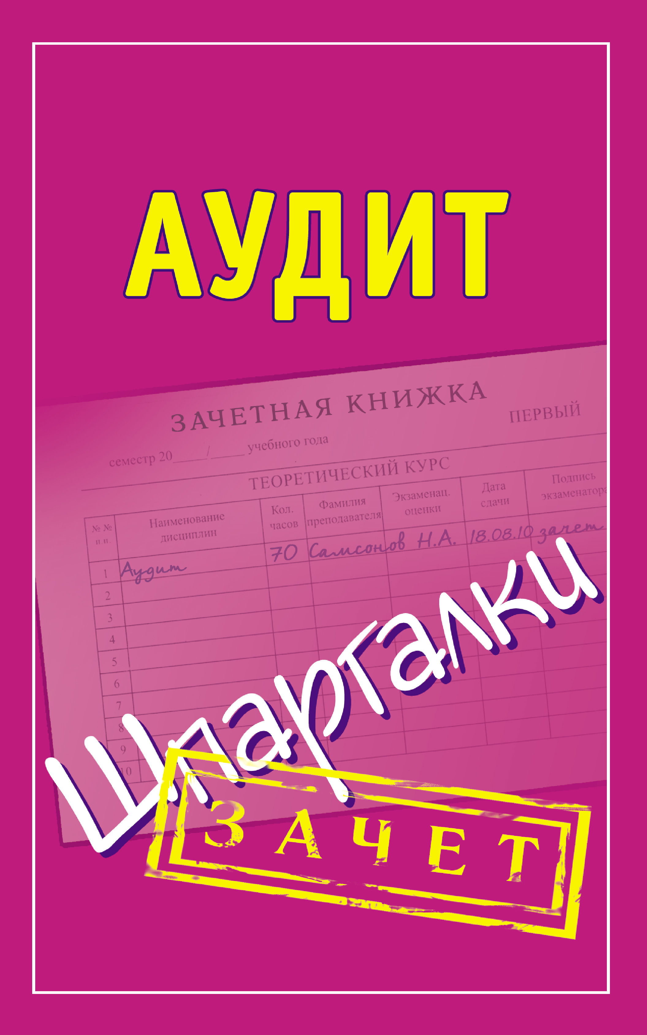 Обложка книги. Автор - Николай Самсонов