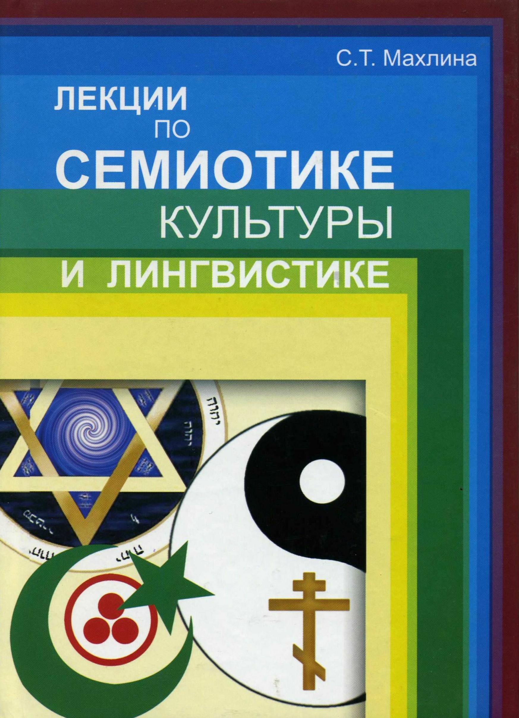 С. Т. Махлина Лекции по семиотике культуры и лингвистике