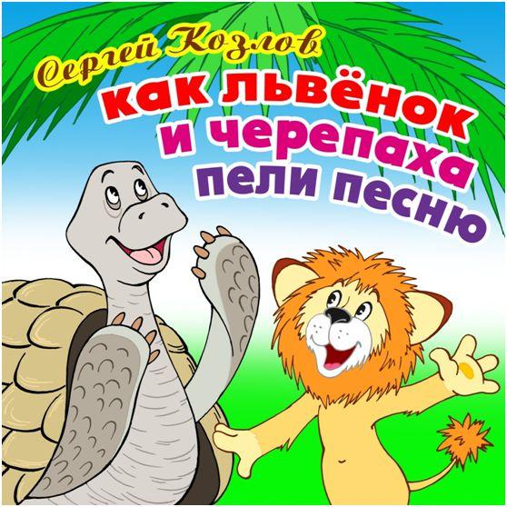 Сергей Козлов Как Львёнок и Черепаха пели песню владимир козлов седьмоенебо маршрут счастья