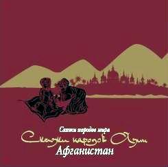 Народное творчество Сказки народов Азии. Афганистан цена 2017