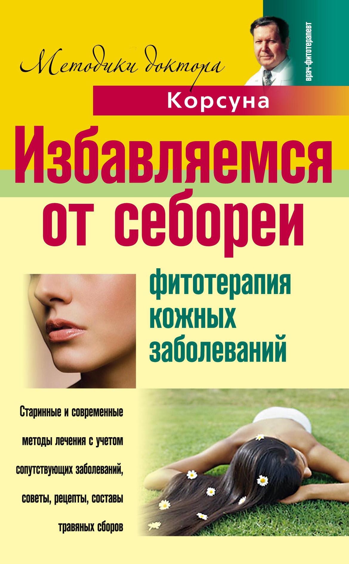 В. Ф. Корсун Избавляемся от себореи. Фитотерапия кожных заболеваний