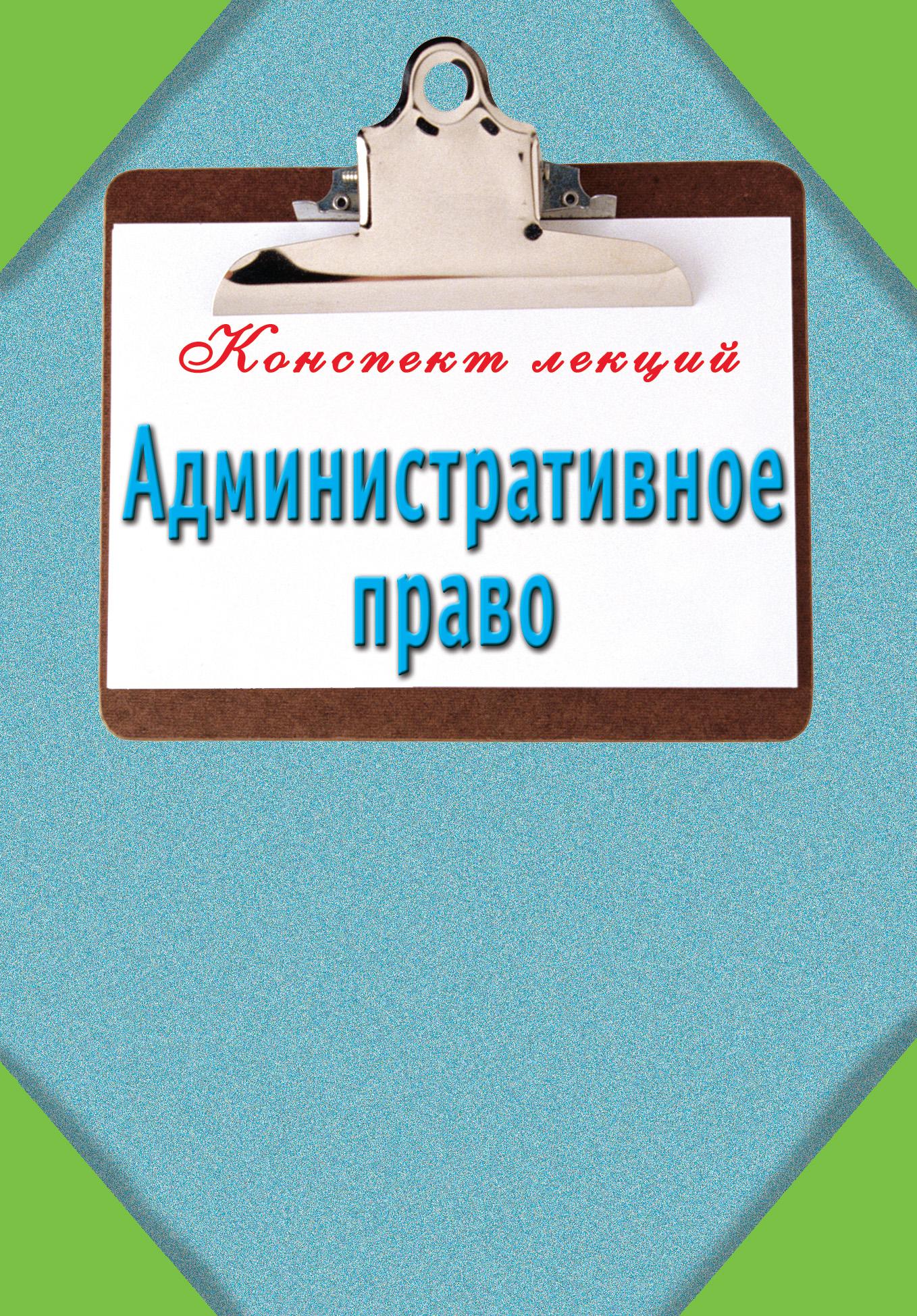 Отсутствует Административное право административное право проспект 978 5 392 21204 0