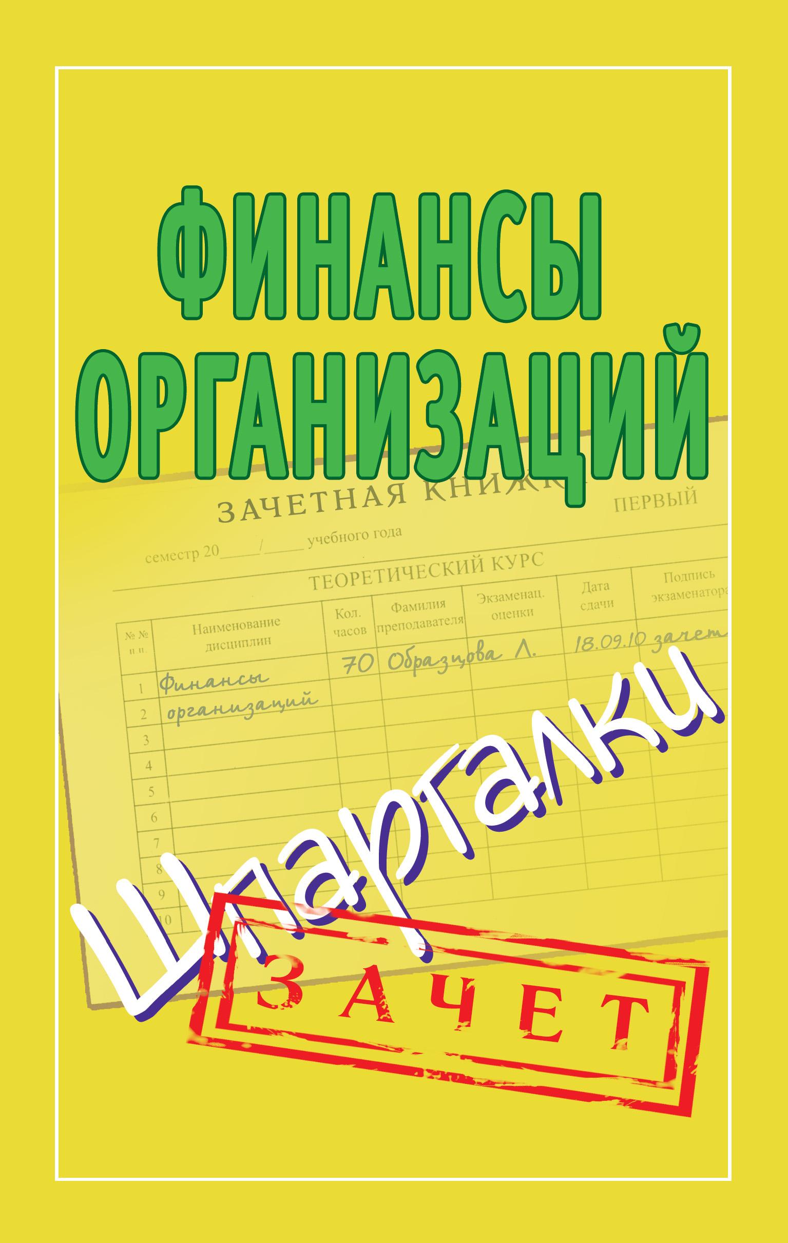 фото обложки издания Финансы организаций. Шпаргалки