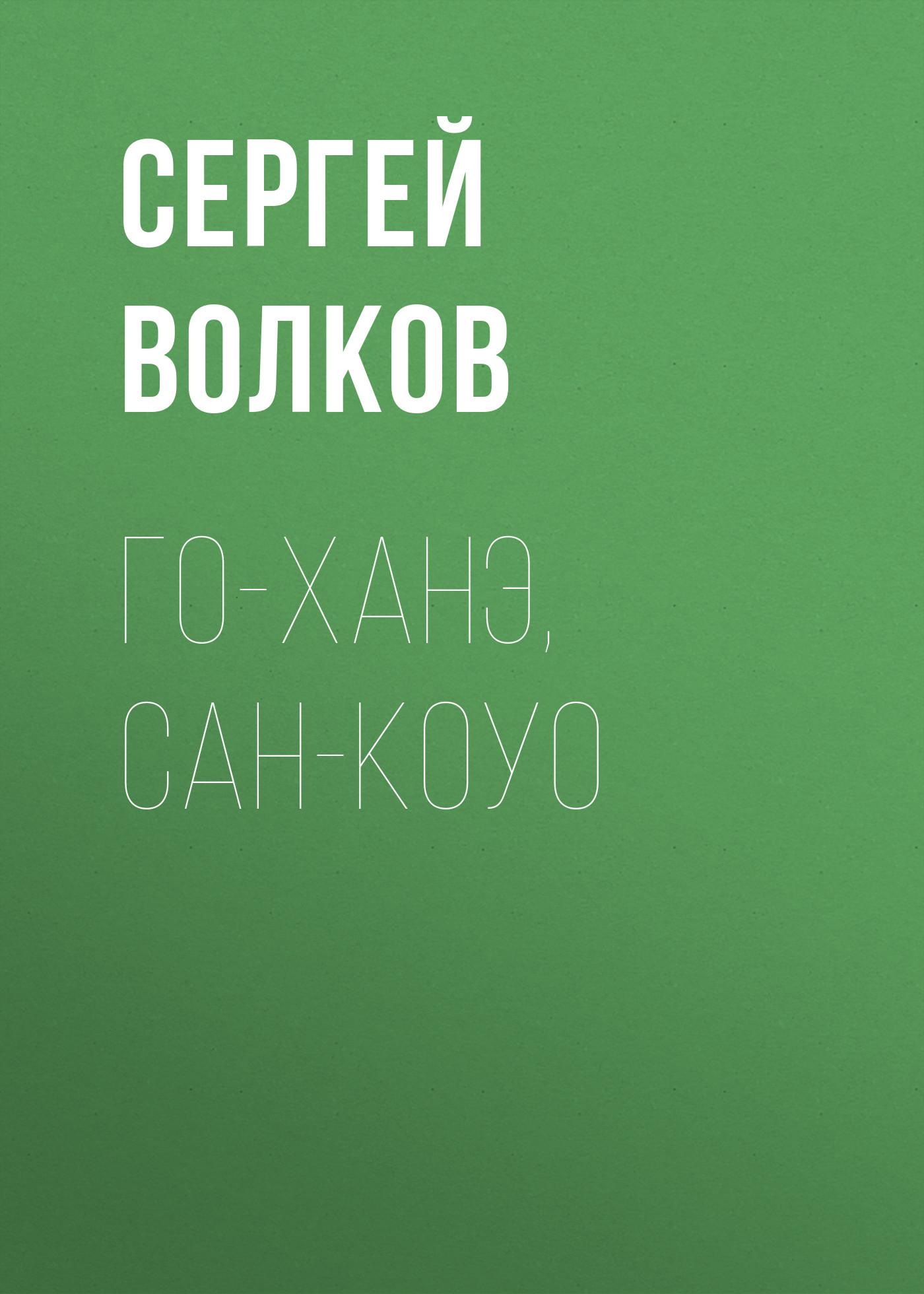 Сергей Волков Го-ханэ, сан-коуо сергей зверев на собак волков не зови