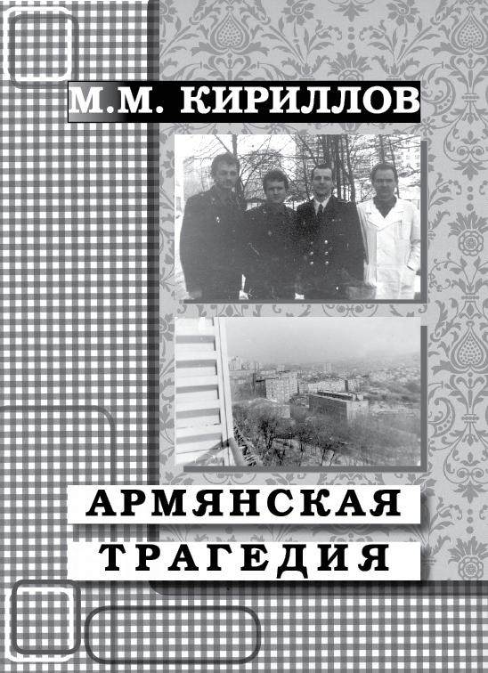 М. М. Кириллов Армянская трагедия. Дневник врача (декабрь 1988 г. – январь 1989 г.) goterfly glass phone case 6 18 inch pocophone f1 painted protective back cover cases xiaomi pocophone f1 caso pocophon poco f1