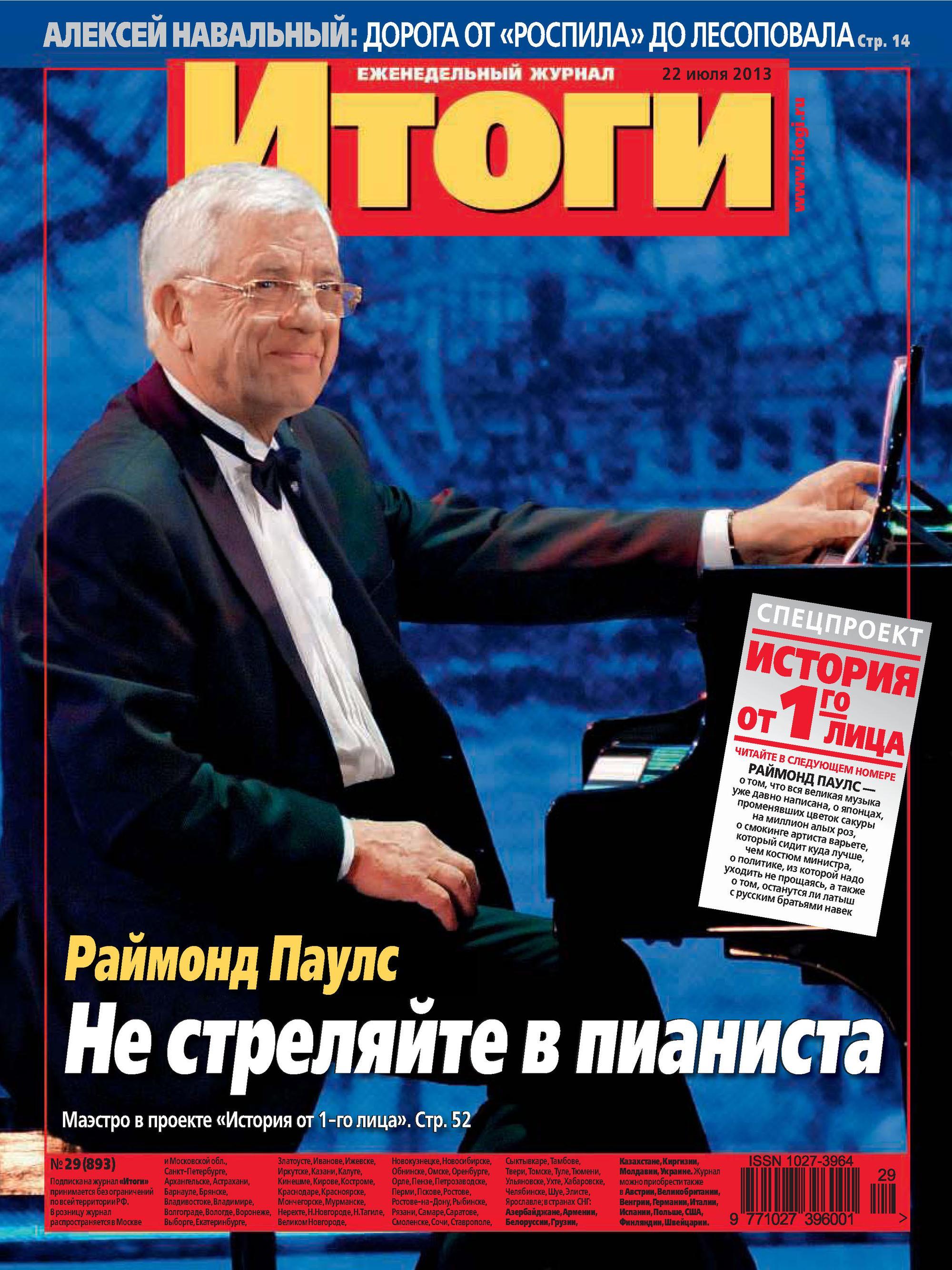 Журнал «Итоги» № 29 (893) 2013