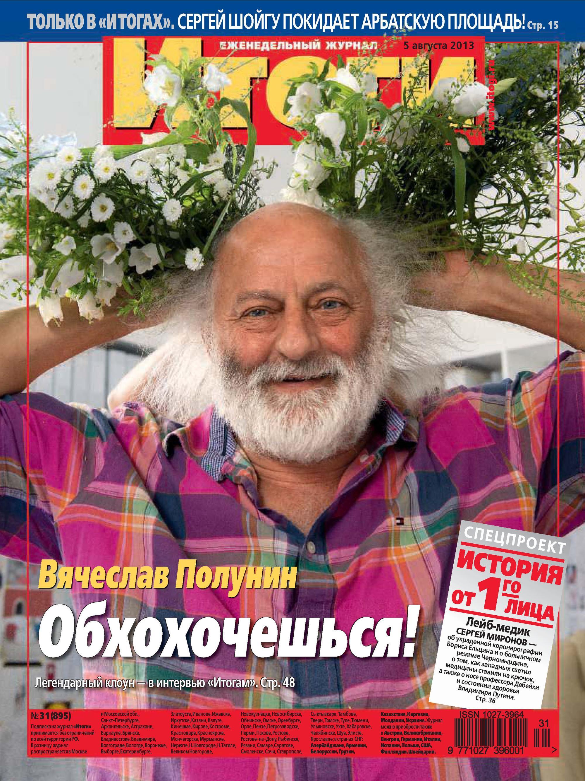Отсутствует Журнал «Итоги» №31 (895) 2013