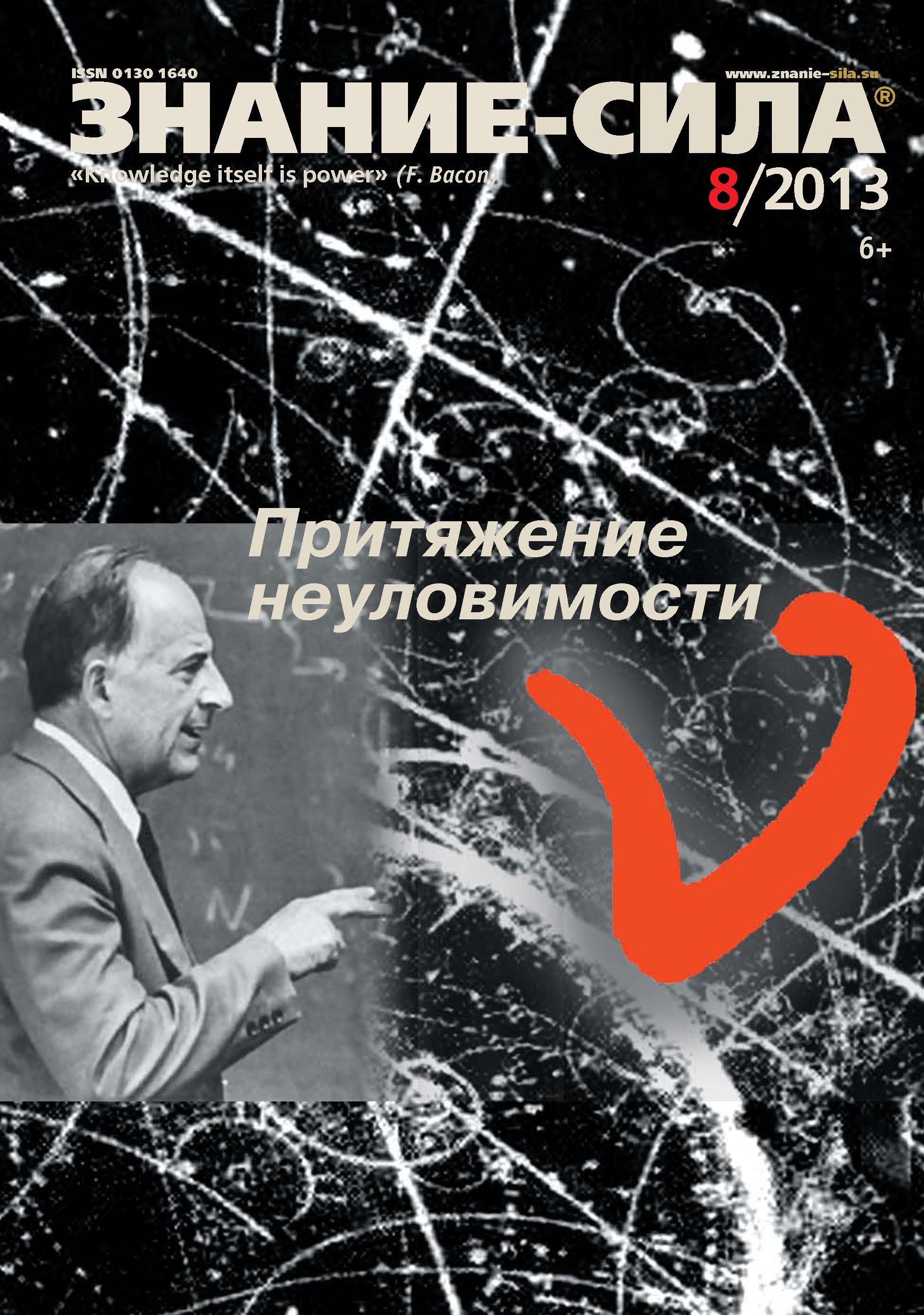 Журнал «Знание – сила» №08/2013 фото