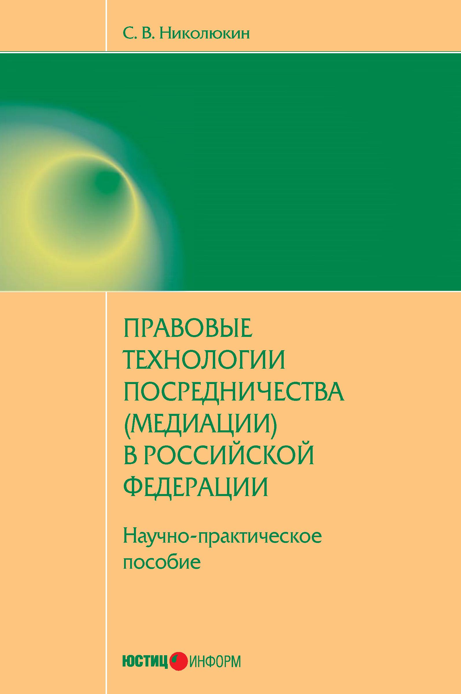 С. В. Николюкин Правовые технологии посредничества (медиации) в Российской Федерации: научно-практическое пособие