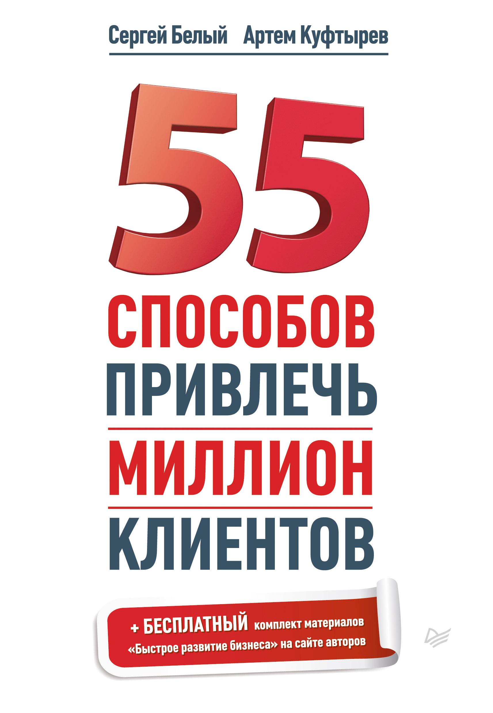 Артем Куфтырев 55 способов привлечь миллион клиентов андрей горбунов 100 советов по бесплатному привлечению клиентов