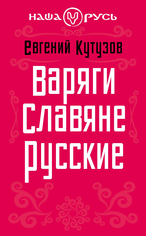 Евгений Кутузов Варяги. Славяне. Русские кто мы жили были славяне