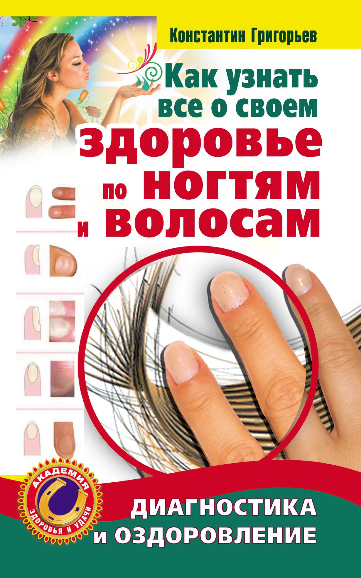 Как узнать все о своем здоровье по ногтям и волосам. Диагностика и оздоровление – Константин Григорьев