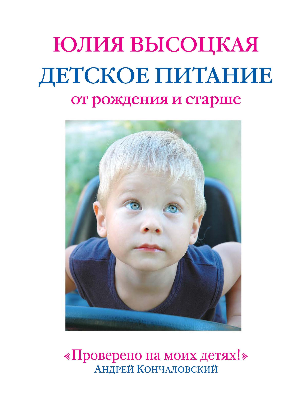 Юлия Высоцкая Детское питание от рождения и старше