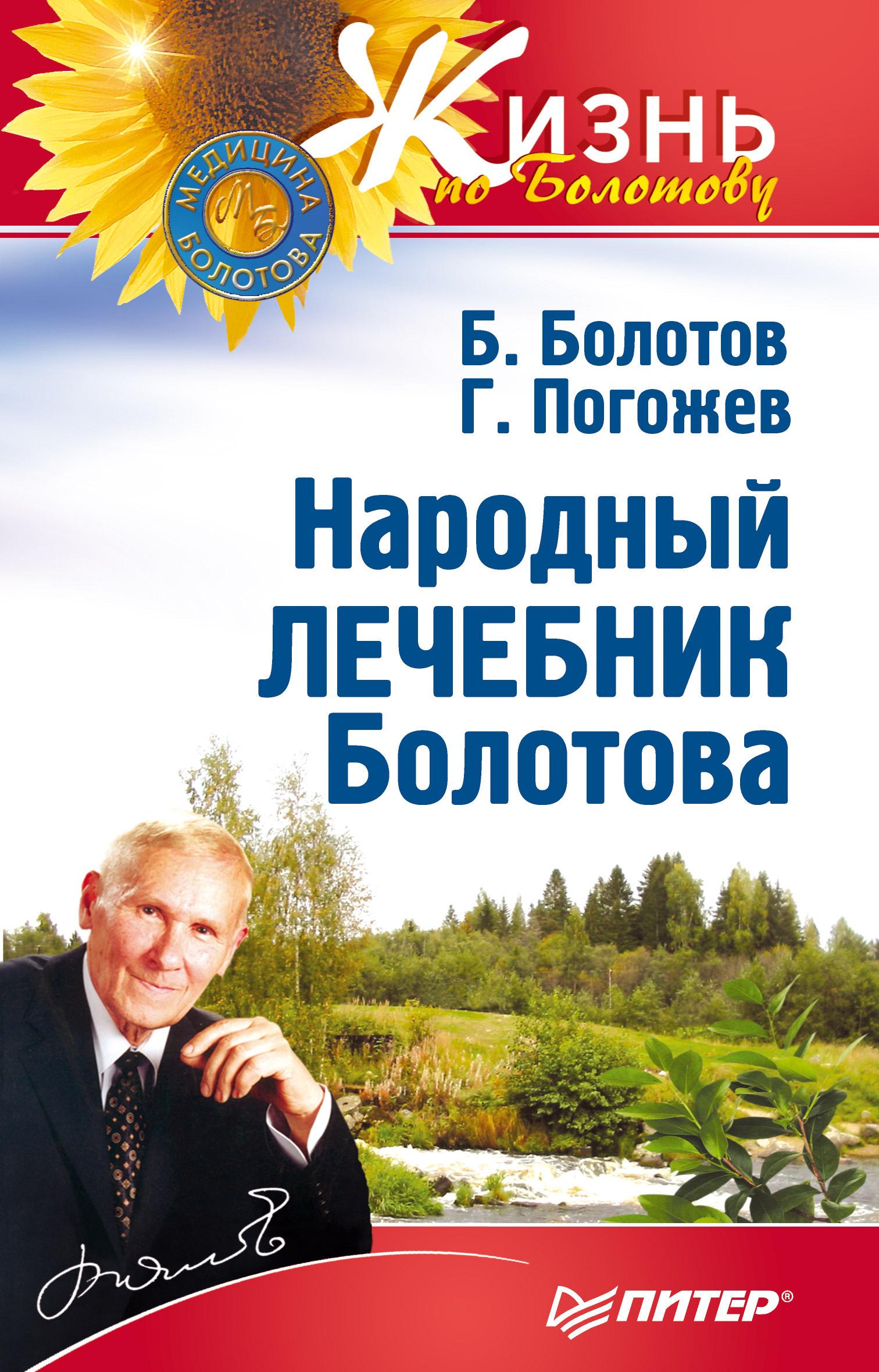 Борис Болотов Народный лечебник Болотова