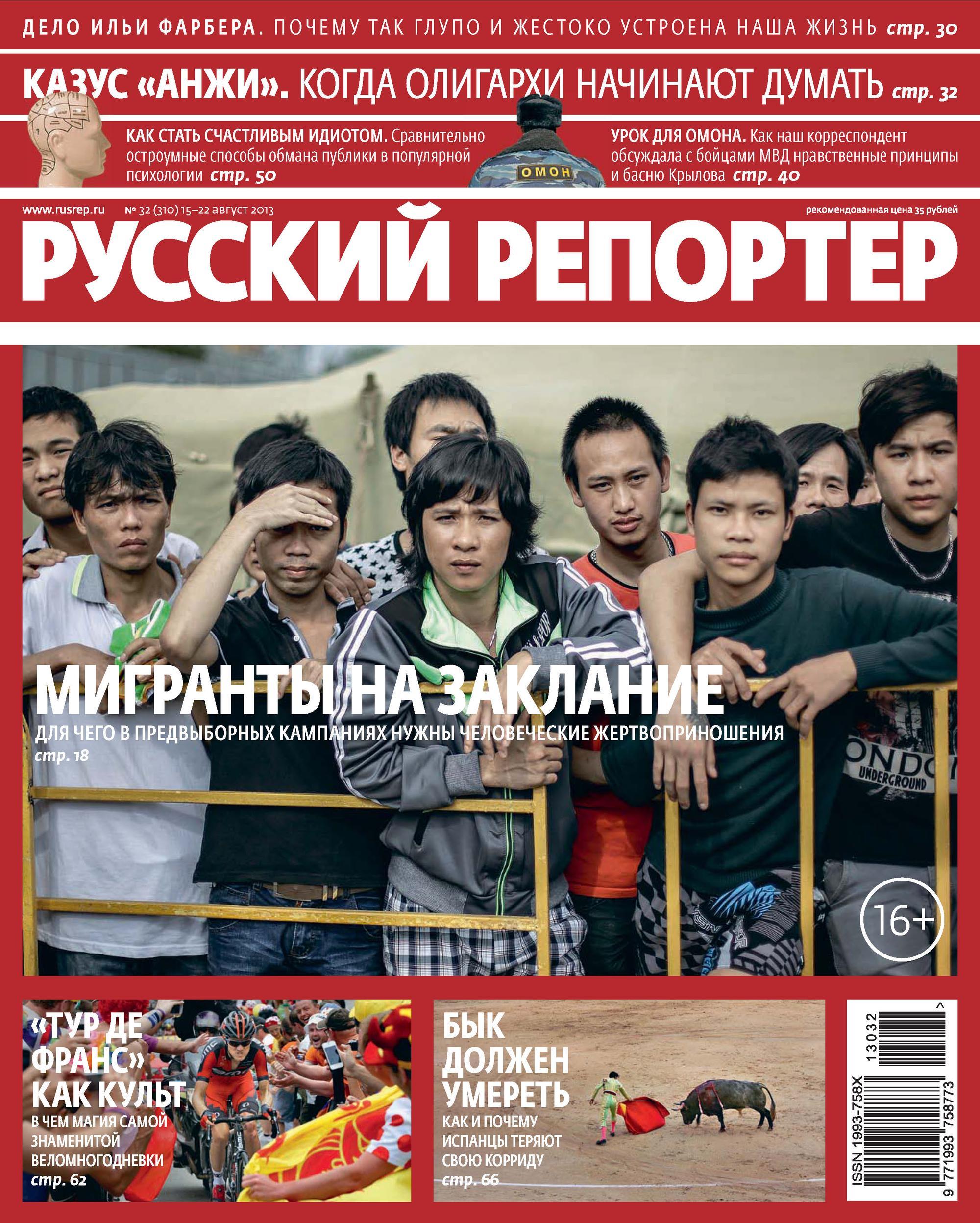 Отсутствует Русский Репортер №32/2013 отсутствует русский репортер 33 2013