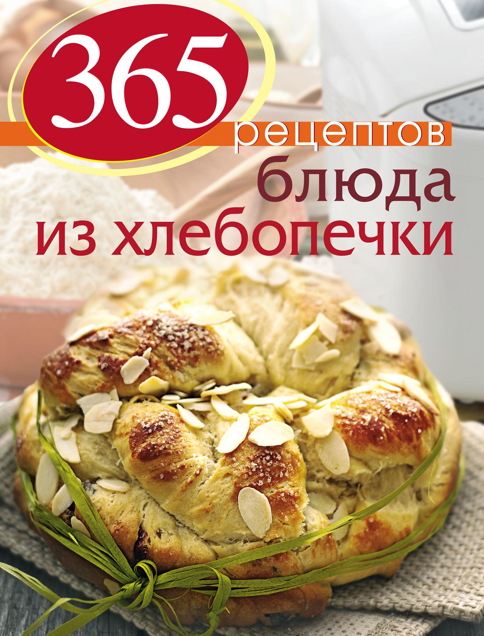 Отсутствует Блюда из хлебопечки