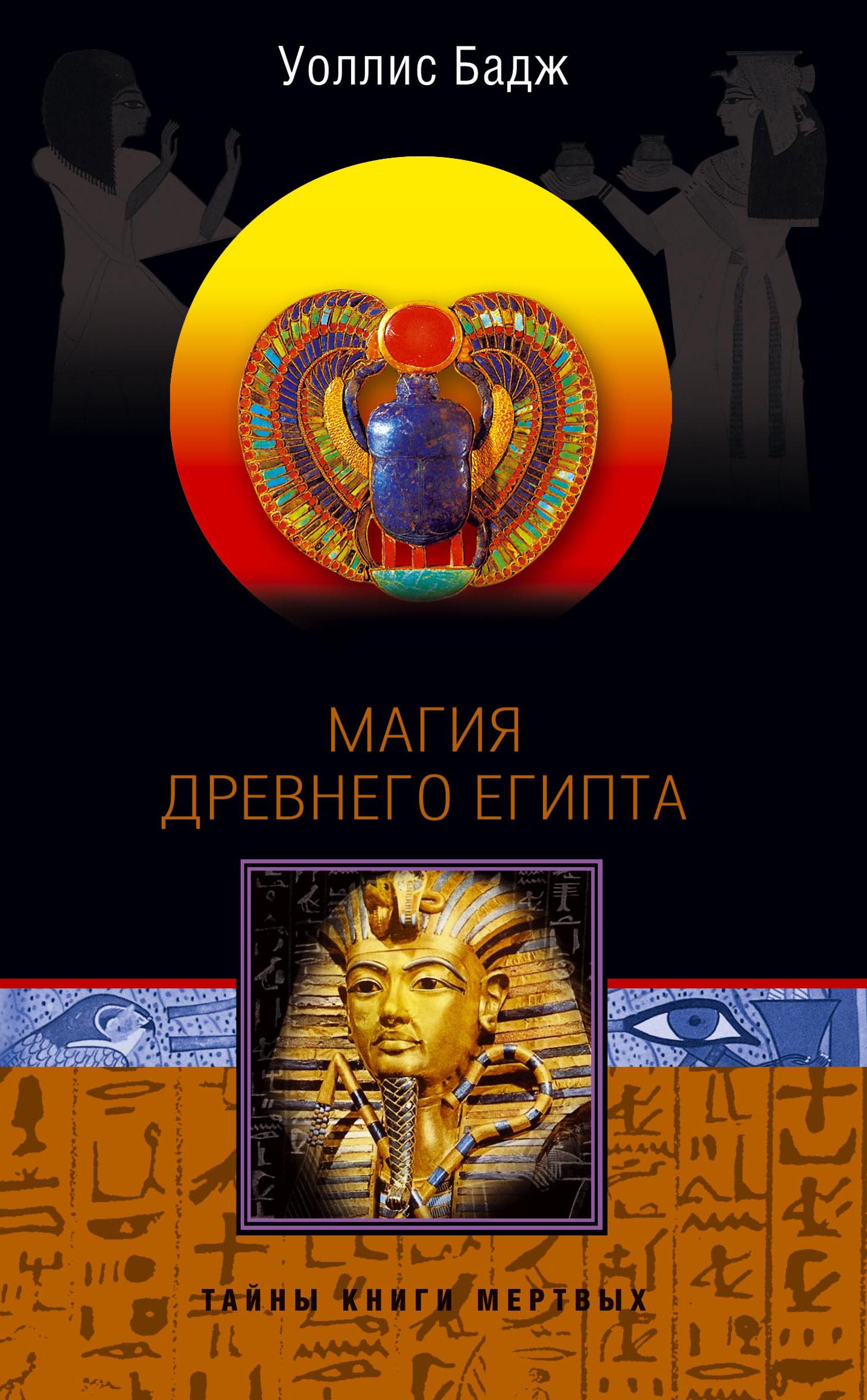 все цены на Уоллис Бадж Магия Древнего Египта. Тайны Книги мертвых