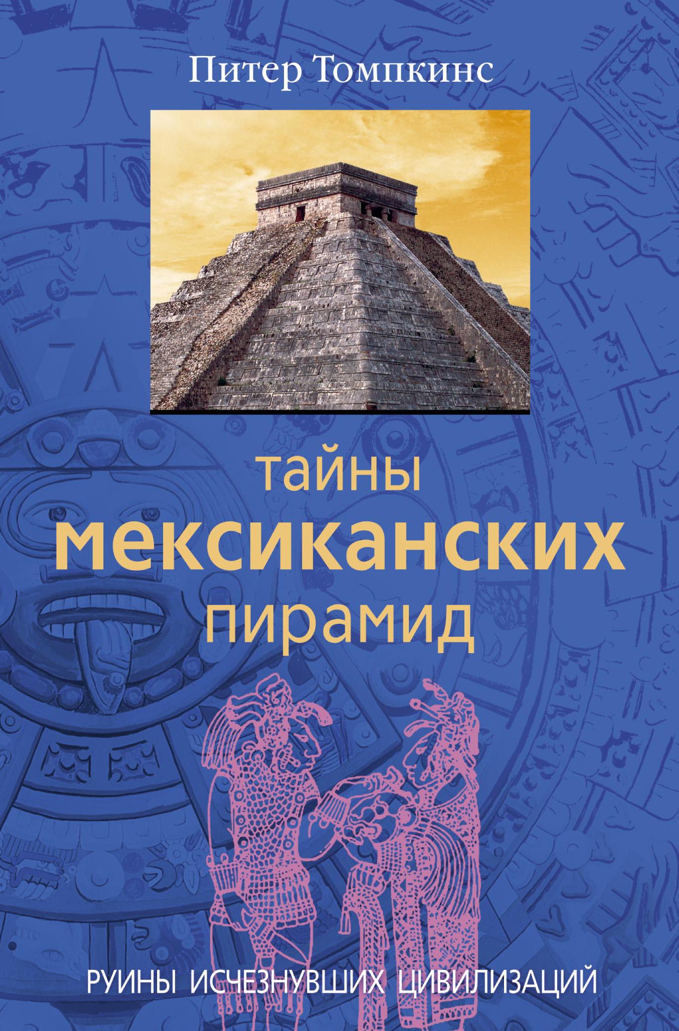 Питер Томпкинс Тайны мексиканских пирамид. Руины исчезнувших цивилизаций цены