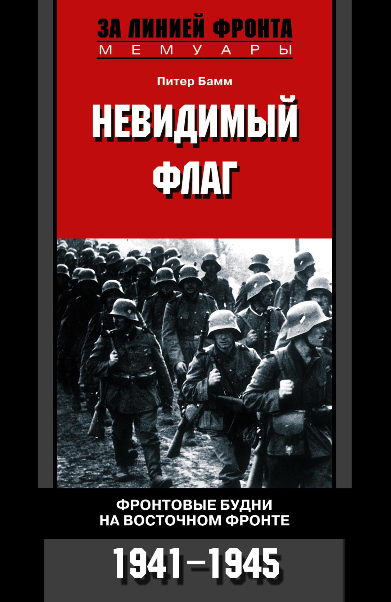 Питер Бамм Невидимый флаг. Фронтовые будни на Восточном фронте. 1941-1945 в поволяев г галкин фронтовые будни