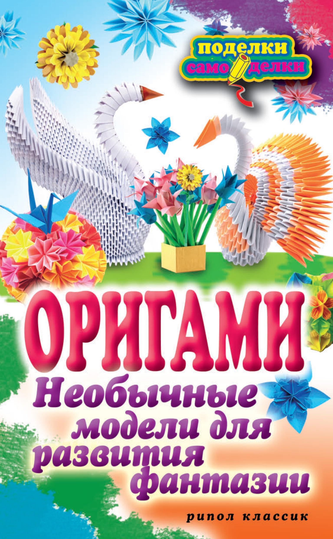 Н. К. Ильина Оригами. Необычные модели для развития фантазии