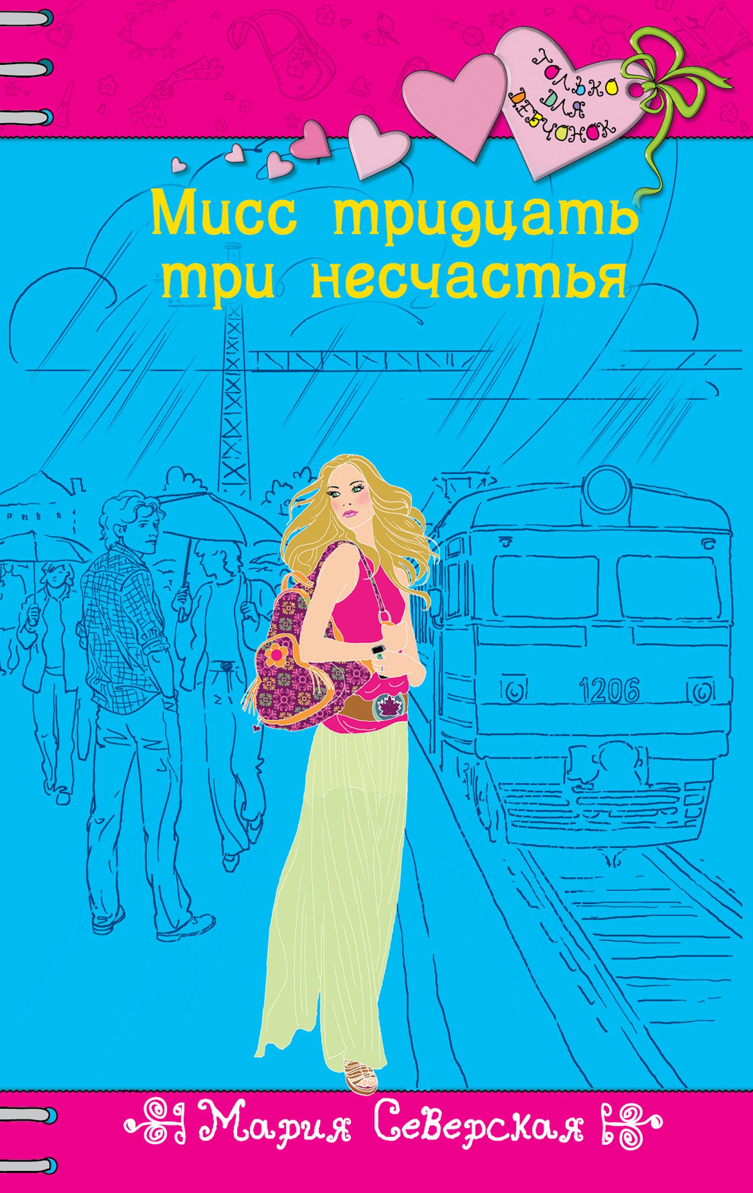 Мисс тридцать три несчастья ( Мария Северская  )