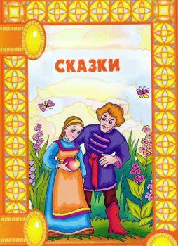 Сказки. Сборник. Иван Литвинов